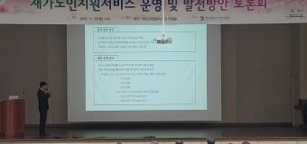 재가노인지원서비스 운영 및 발전방안 토론회