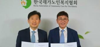 서울복지신문 업무협약