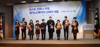 제30회 전국재가노인복지대회 유공자표창