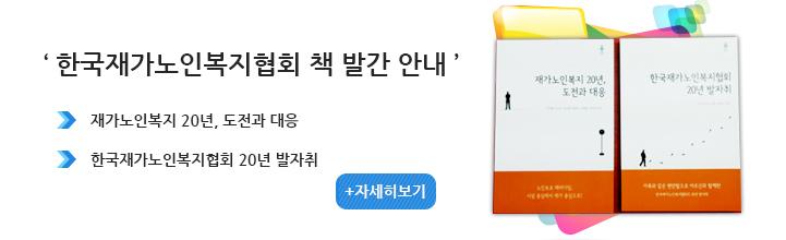 한국재가노인협회 책 발간