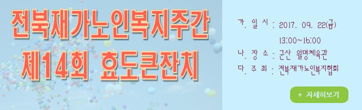 전북재가노인복지주간 제14회 효도큰잔치