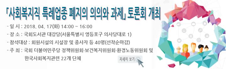「사회복지직 특례업종 폐지의 의의와 과제」 토론회 개최