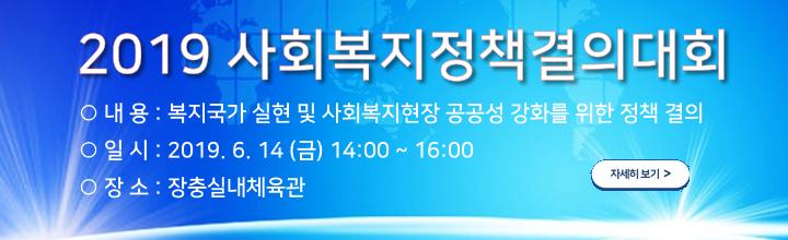 2019 사회복지정책결의대회