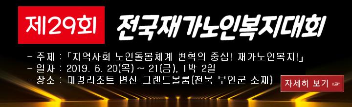 제29회 전국재가노인복지대회