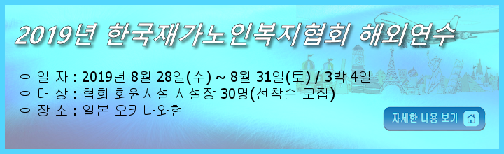 2019년 한국재가노인복지협회 해외연수