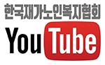한국재가노인복지협회YouTube